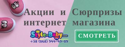 Акции и скидки интернет-магазина Style-baby.com
