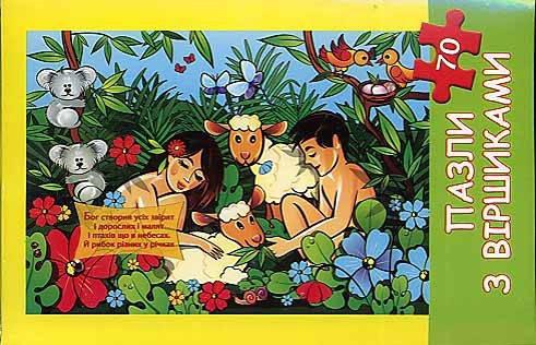 Пазли картонні «Адам і Єва» з віршиком, фото 2