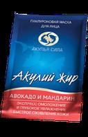 Акулий жир Гиалур. маска экспресс омоложение и глубокое увлажнение для лица  Авокадо и мандарин10мл.Лучик