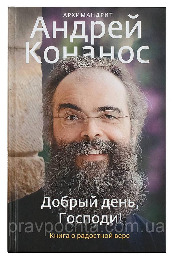Добрый день, Господи! Книга о радостной вере (мягк.). Архимандрит Андрей (Конанос)