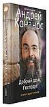 Добрый день, Господи! Книга о радостной вере (мягк.). Архимандрит Андрей (Конанос), фото 2