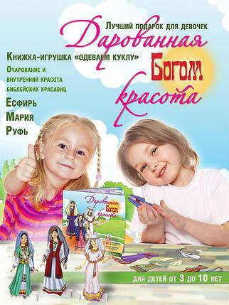 """Книжка-іграшка """"Одягаємо ляльку""""., фото 2"""