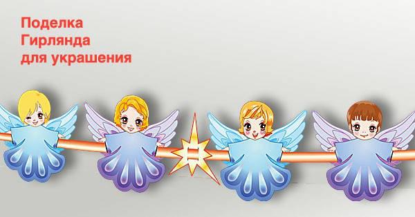 """Поделка """"Песня ангелов"""", фото 2"""