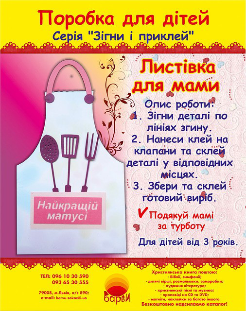 """Поробка """"Листівка для мами"""" №4"""