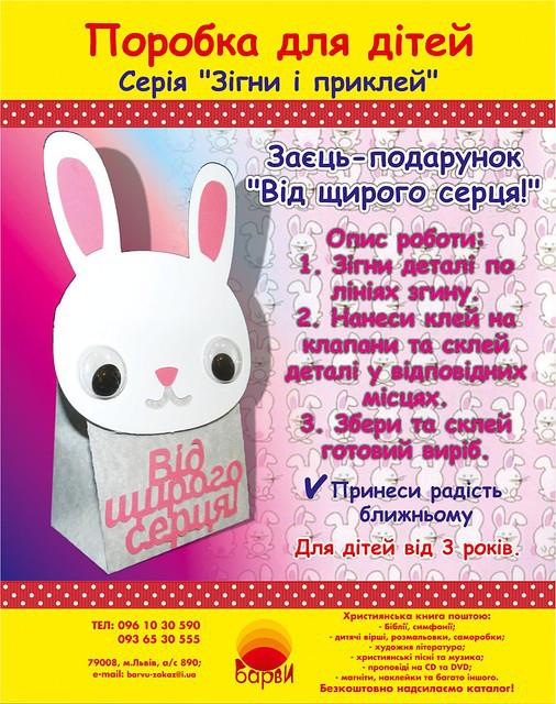 """Поробка """"Заєць-подарунок: Від щирого серця!"""" №6"""