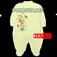 Человечек для новорожденного р. 68 с начесом ткань ФУТЕР 100% хлопок ТМ Алекс 3043 Желтый А