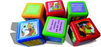 """Кубики """"Біблійні загадки"""""""