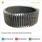 Спираль для трубы 45 мм. (шнек для продольной линии) Польша 36 мм., фото 2
