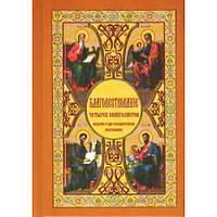 Благовествование четырех Евангелистов, сведенное в одно последовательное повествование