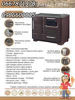 Печь-буржуйка отопительная варочная с духовкой Duval EK 5105 (Дувал)