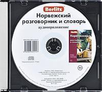Норвежский разговорник и словарь аудиоприложение (диск в футляре). Berlitz. Живой Язык