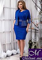 Женское батальное платье с пиджаком (р. 50, 52, 54, 56) арт. 12974