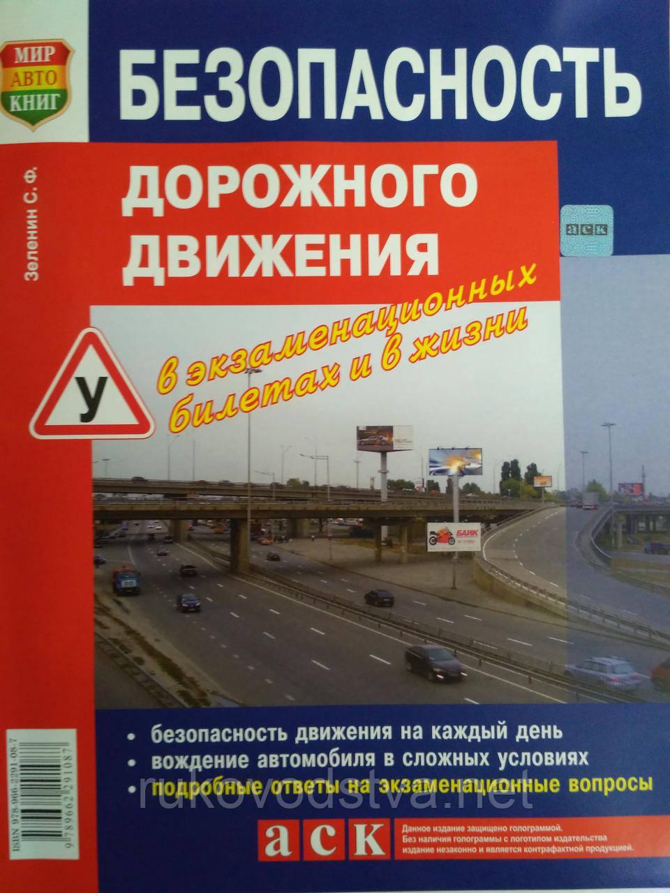 Книга Безопасность дорожного движения в экзаменационных билетах и в жизни