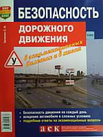 Безопасность дорожного движения в экзаменационных билетах и в жизни: Учебник водителя