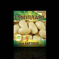 Гумиплантдля картофела, 100 г, удобрение