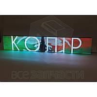 RGB LED-дисплей для рекламы 960 мм × 160 мм, (192 × 32 точек), IP65