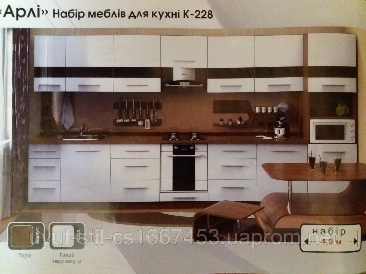 """Кухонный гарнитур """" АРЛИ """""""