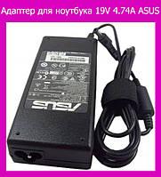 Адаптер для ноутбука 19V 4.74A ASUS 5.5*2.5!Опт