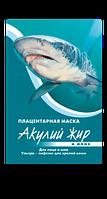 Акулий жир био-плацентарная маскаМаска ультра-лифтинг для зрелой кожи лица и шеи алоэ 10мл.