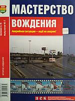 Книга Мастерство вождения: справочник автомобилиста