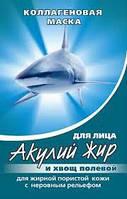 Акулий жир и хвощ полевой Маска для жирной пористой кожи лица с неровным рельефом 10мл