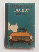 Автомобиль Волга ГАЗ-24 В.Борисов. 1972 год