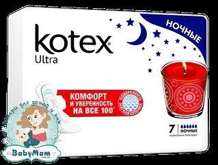 Гигиенические прокладки Kotex Ultra Ночные, 7шт.