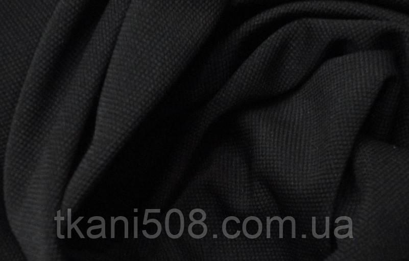 Трикотаж кукурудза (Чорний)
