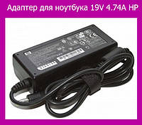 Адаптер для ноутбука 19V 4.74A HP 7.4*5.0!Опт