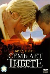 DVD-диск Сім років у Тибеті (Бред Пітт) (США, Великобританія, 1997)