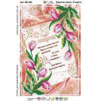 Ткань с рисунком для вышивки бисером Дорогая кума с 8 Марта