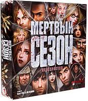 Мёртвый сезон. Перекрестки (Dead of Winter. A Crossroads Game) настольная игра