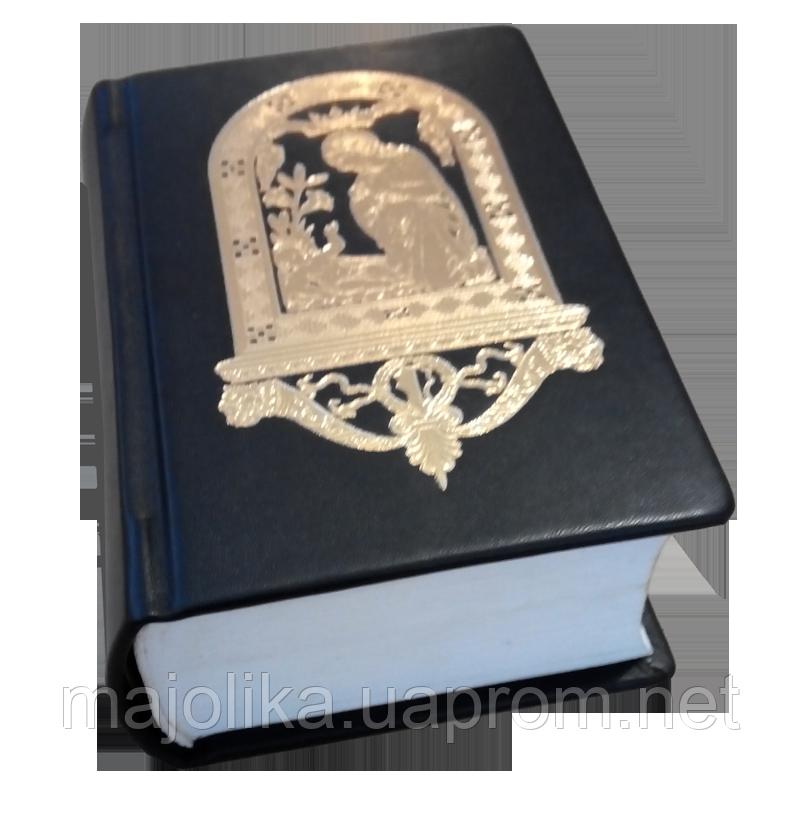 Нова обкладинка для Біблії.