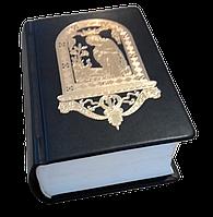 Новая обложка для Библии