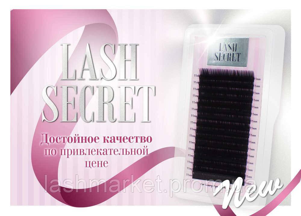 Ресницы Lash Secret D 0.15*12мм (отдельные длинны)