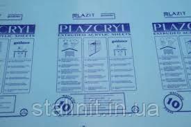plazcryl израильский акрил (оргстекло)