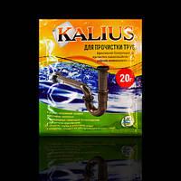 Биопрепарат KALIUS для прочистки труб 20г, Биохим-Сервис