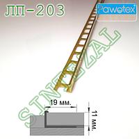 Латунный Г-образный профиль для плитки 8 мм.