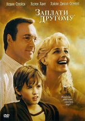 DVD-диск Заплати іншому (К. Спейсі) (США, 2000)