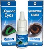 Бриллиантовые глаза Капли глазные   10 г