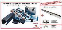 Фурнитура для ворот Roll Grand+ зуб. рейка 4м +регулировочная опора+уловитель 2А