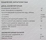 Шуруповерт Eltos ДА-12DFR, фото 9