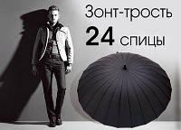 Зонт Трость на 24 спицы черный
