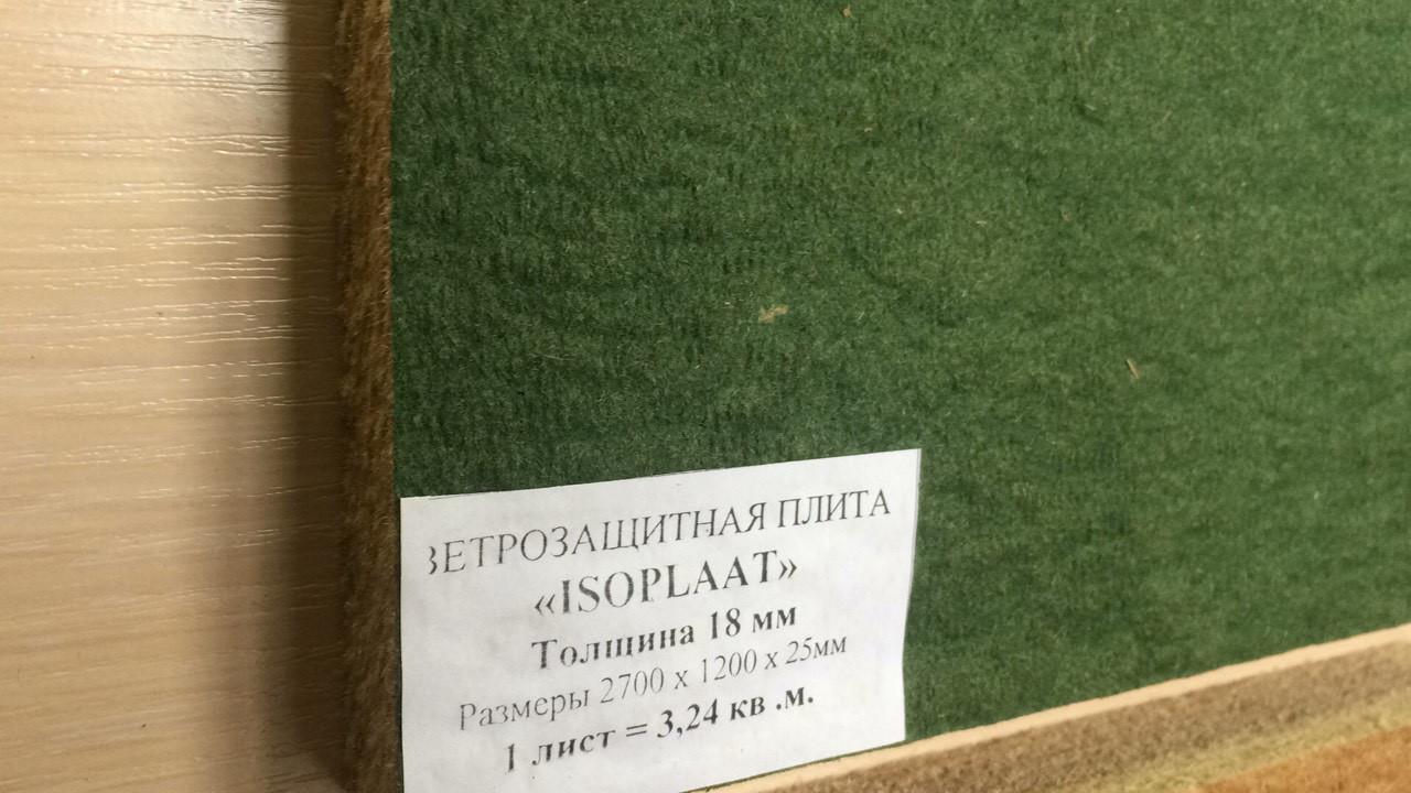 "Подложка под ламинат и паркетную доску ""ISOPLAST"" 18 мм."