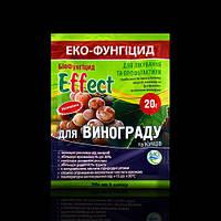 Effect виноград и кусты, 20г, микробиологический препарат