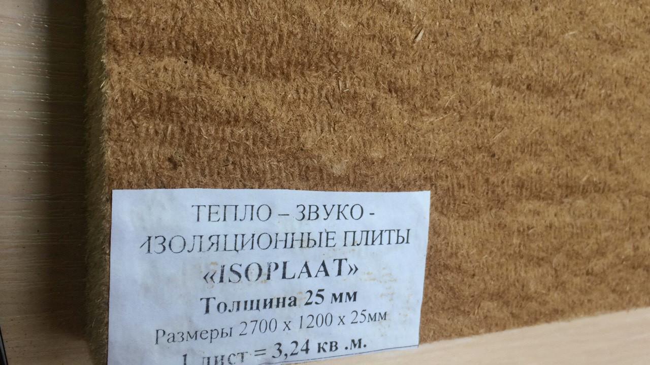 "Подложка под ламинат и паркетную доску ""ISOPLAST"" 25 мм."