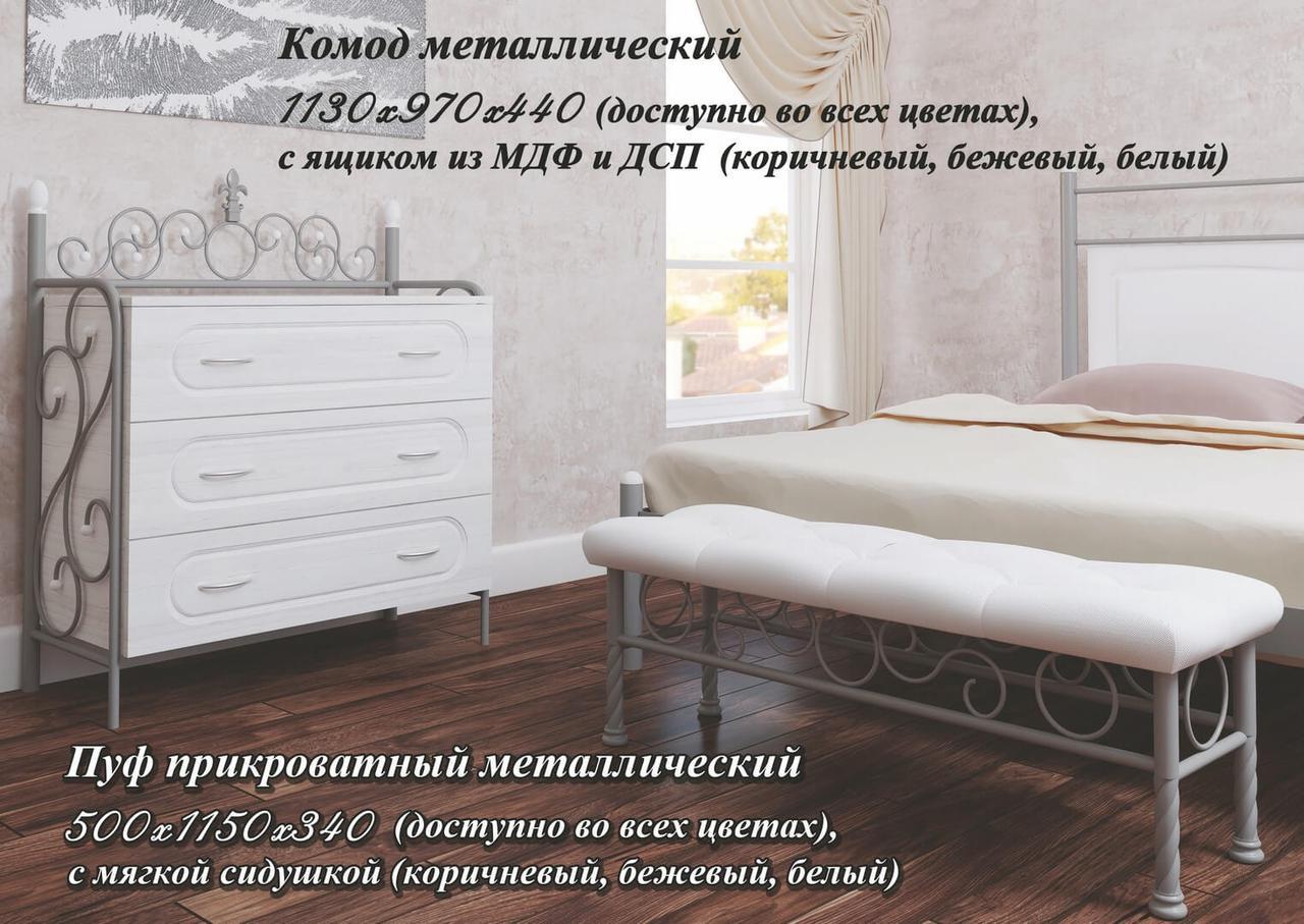 Комод з металу, ДСП в спальню, вітальню Метал-Дизайн