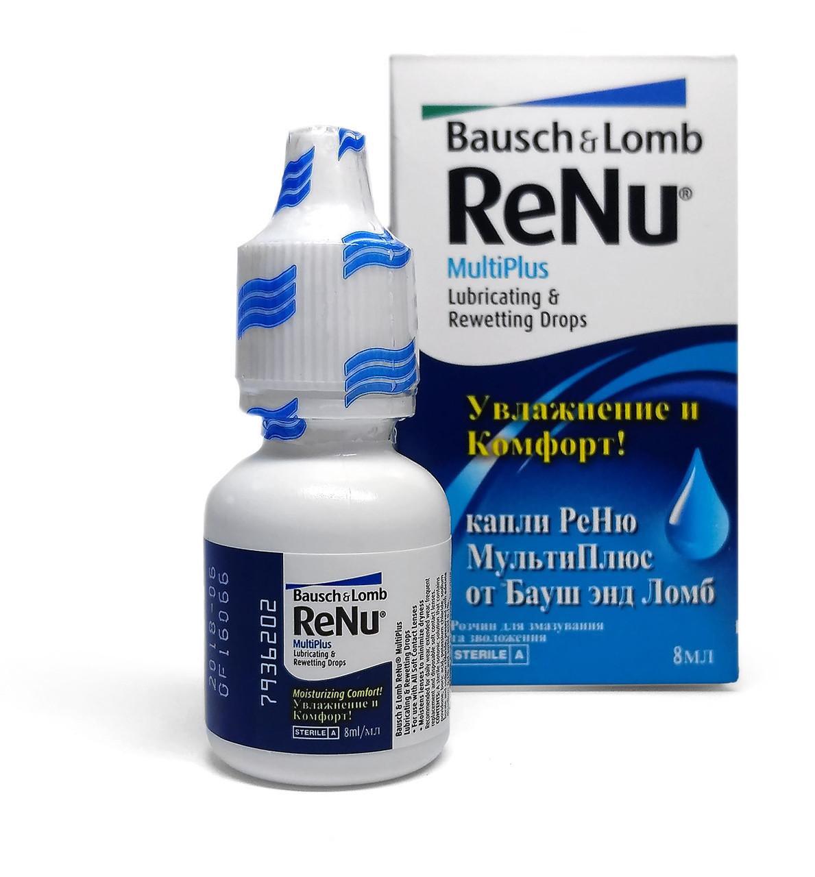 Увлажняющие капли ReNu MultiPlus 8 мл.
