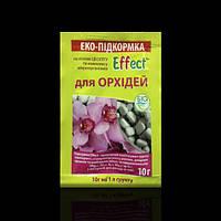 Effect подкормка для орхидей, 10г