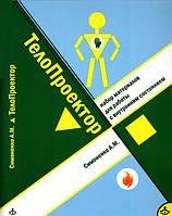 ТелоПроектор. Набор метафорических материалов для психологической работы с внутренним состоянием. Симоненко А., фото 1